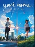 Your Name. (Digital HD Anime Film)